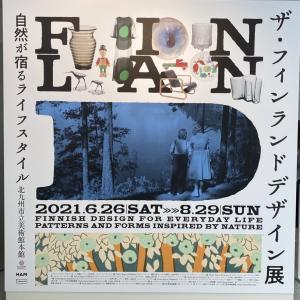 素敵なインテリアに囲まれたい『ザ・フィンランドデザイン展』北九州市立美術館本館