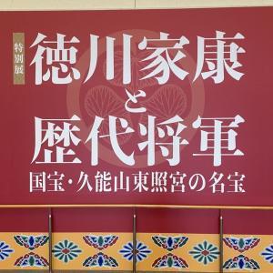 福岡市博物館の『徳川家康と歴代将軍~国宝・久能山東照宮の名宝~』へ