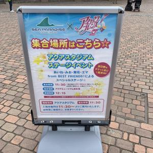 アイカツフレンズ!×横浜・八景島シーパラダイス~ドキドキ☆冒険ハッケイ島!~