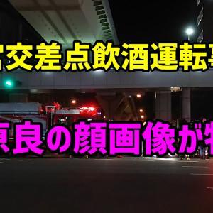 萩原良顔画像特定!?神戸三宮で飲酒運転事故の詳細は?