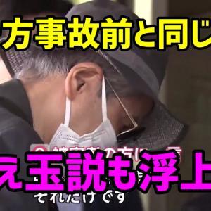 飯塚幸三退院後の歩き方は事故前も同じ?替え玉説って本当なの!?