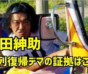 島田紳助復帰はデマ!?行列ツイッターアカウントも停止!