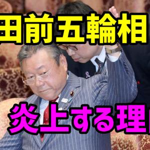 桜田義孝前五輪相がまたも炎上!みんなの反応は?