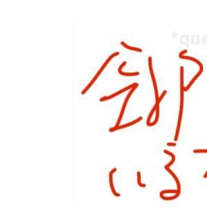 マジか…東大出身者の字のリアル