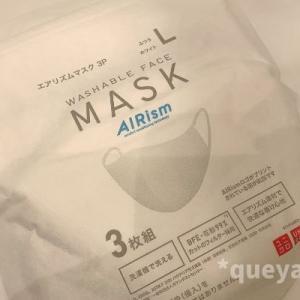 ひっそり売っていたユニクロエアリズムマスク