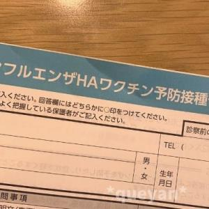 6人家族のインフル予防接種費用がヤバイ…