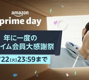 アマゾンプライムデー!半額以下で購入した子ども用品。