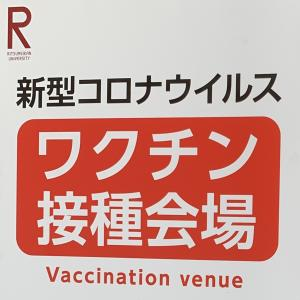 超不満。会社の職域接種。