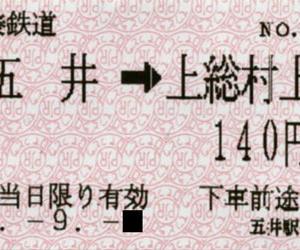 【乃木坂46】「小湊鉄道(柏幸奈個人PV)」ロケ地訪問(五井駅[4])