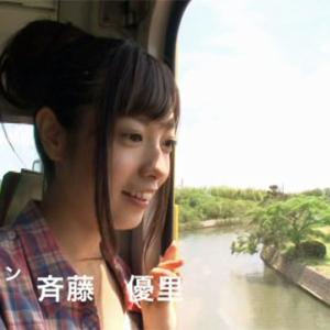 【乃木坂46】「いすみ鉄道(斉藤優里個人PV)」ロケ地訪問(塩田川)
