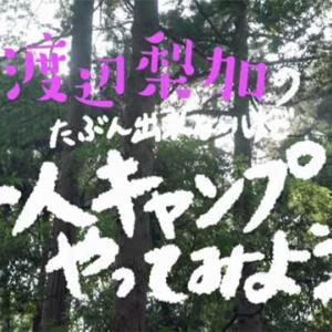 【欅坂46】「一人キャンプやってみよう!(渡辺梨加個人PV)」ロケ地訪問(柏しょうなん夢ファーム[1])