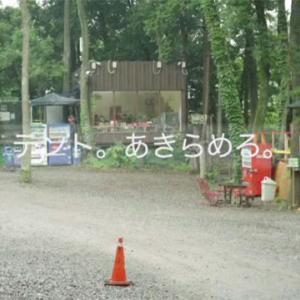 【欅坂46】「一人キャンプやってみよう!(渡辺梨加個人PV)」ロケ地訪問(柏しょうなん夢ファーム[3])