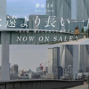 【欅坂46】「永遠より長い一瞬 〜あの頃、確かに存在した私たち〜」CM[1]