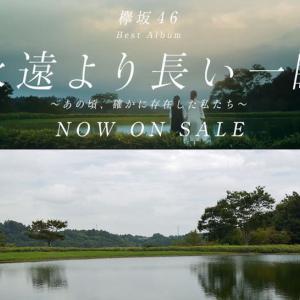 【欅坂46】「永遠より長い一瞬 〜あの頃、確かに存在した私たち〜」CM[3]