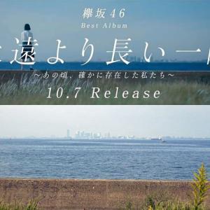 【欅坂46】「永遠より長い一瞬 〜あの頃、確かに存在した私たち〜」CM[5]