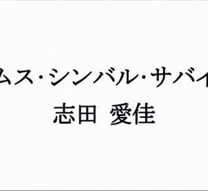 【欅坂46】「ドラムス・シンバル・サバイバル(志田愛佳個人PV)」ロケ地訪問(波崎海水浴場[2])