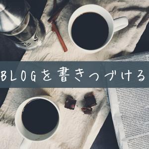 読まれないブログ…メンタル復活のために私がやること