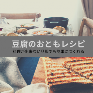 【豆腐のお供】料理が出来ない旦那でも簡単に作れるレシピのご紹介
