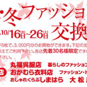 金魚島カード「秋・冬ファッション交換会」