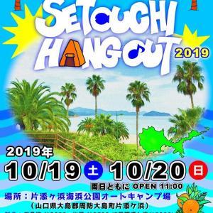 「SETOUCHI HANG OUT 2019」のお知らせ