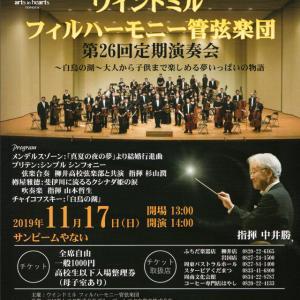 ウインドミル・フィルハーモニー管弦楽団第26回定期演奏会のお知らせ