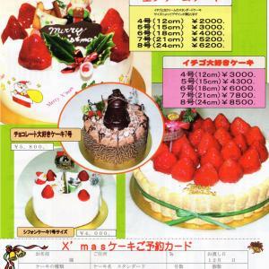 クリスマスケーキは、イガワ製菓