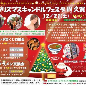 金魚島カード「年末ジャンボ宝くじ交換会」
