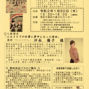周防大島町人権教育推進大会のお知らせ