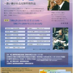 星野哲郎朗記念館 企画展「十人十色(じゅうにんといろ)~歌い継がれる星野哲郎作品」のお知らせ