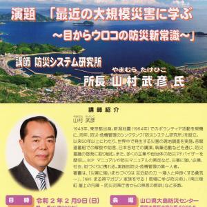 周防大島町防災講演会のお知らせ