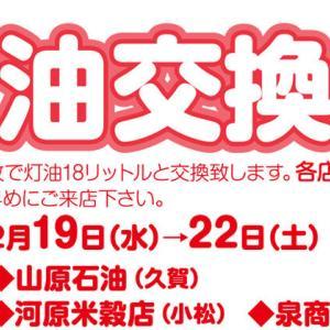 金魚島カード灯油交換会