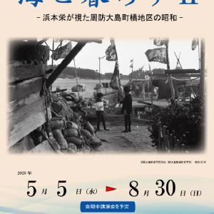 八幡生涯学習のむら企画展「海と暮らす」