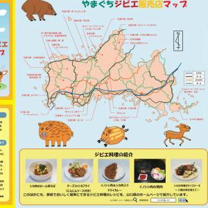 やまぐちジビエ販売店マップ(イノシシ肉は、やまだ精肉店)