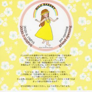 手作りパンの店 HILO BAKARY(ヒロベーカリー)プレオープンのお知らせ