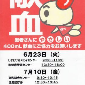 献血のご協力をお願いします。