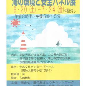 「海の環境と安全パネル展」のお知らせ