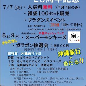 竜崎温泉25周年記念イベントのお知らせ
