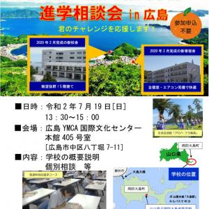 「周防大島高校 進学相談会 in 広島」のお知らせ