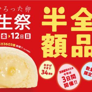 果子乃季大島店「月でひろった卵 誕生祭」