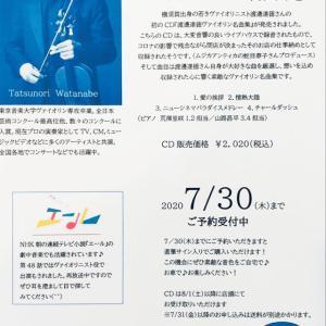 ピーキャンスイーツファクトリー「ヴァイオリニスト渡邊達徳CDアルバム」予約受付中