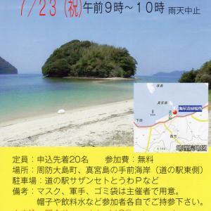 海の日全国一斉海岸清掃「周防大島を美化ピカに島ショー」