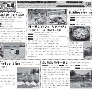 周防大島商タイム瓦版第38号