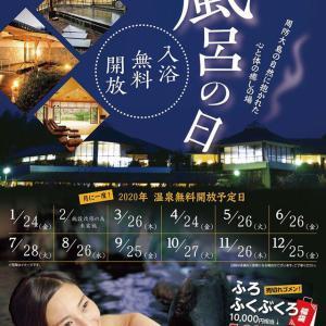 竜崎温泉「風呂の日」のお知らせ