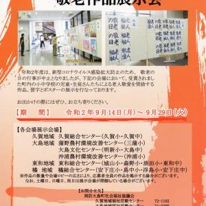 敬老作品展示会のお知らせ