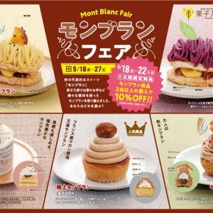 菓子乃季大島店「モンブランフェア」