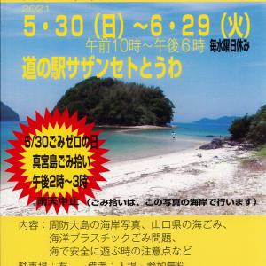 「周防大島の海と環境の安全パネル展」のお知らせ