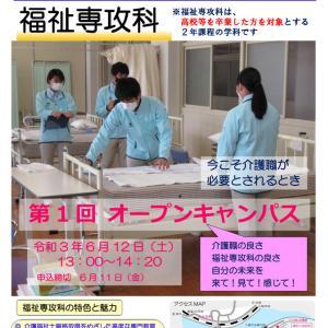 周防大島高校福祉専攻科「第1回オープンキャンパス」のお知らせ