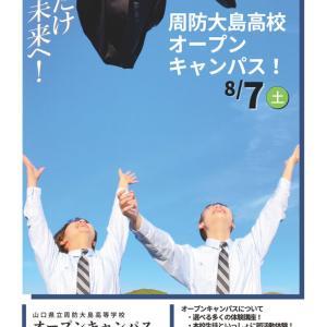 周防大島高校「オープンキャンパス」のお知らせ