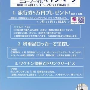 竜崎温泉「夢を沸かそうキャンペーン」のお知らせ