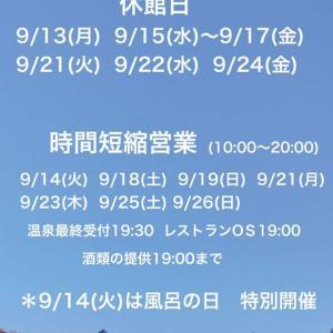 竜崎温泉より営業日時変更のお知らせ